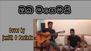 Oba magemai (ගලා හැලෙන නිල් නදිය ඔබයි) Cover by Pasindu & Janith.