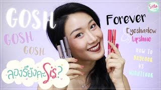 [ลองรึยังคะซิส?] GOSH Forever Eyeshadow & Lipshine | Howto Daylook Vs Nightlook