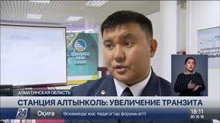 Новые возможности для пропуска грузов появились на станции Алтынколь