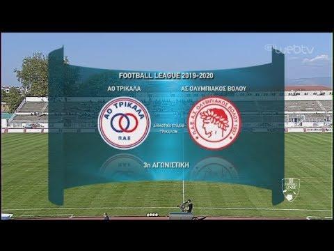 Football League: ΑΟ ΤΡΙΚΑΛΑ – ΑΣ ΟΛΥΜΠΙΑΚΟΣ ΒΟΛΟΥ 1-1 | ΟΛΟΚΛΗΡΟΣ ΑΓΩΝΑΣ | 12/10/2019 | ΕΡΤ