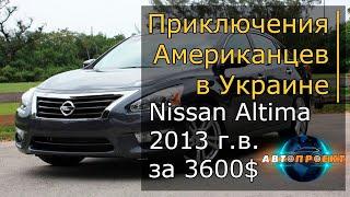 Приключение Американцев в Украине! Nissan Altima за 3600$