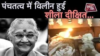 LIVE: पंचतत्व में विलीन हुई Sheila Dikshit, नम आंखों से लोगों ने दी अंतिम विदाई.... Dilli Tak