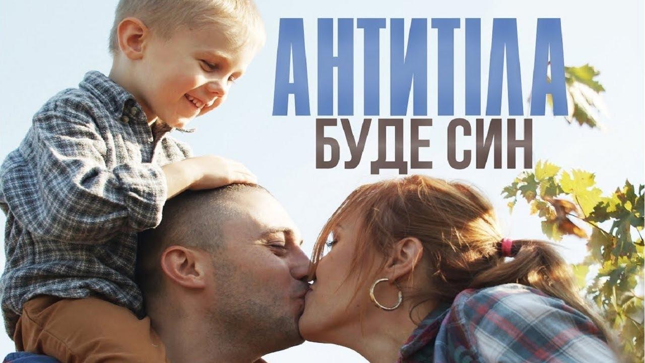 Антитіла — Буде син