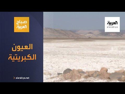 العرب اليوم - شاهد: العيون الكبريتية تزين القريات في المملكة العربية السعودية