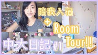 【中大日記#1】陪我入宿 + 宿舍Room Tour!!|CherryVDO|CUHK Vlog #1