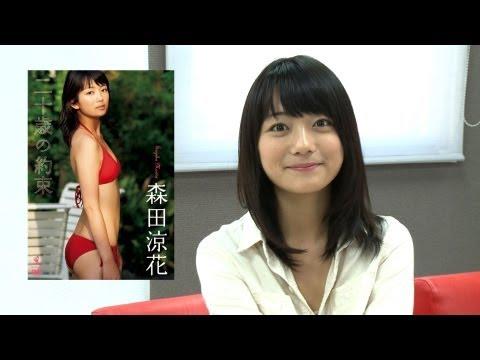 森田涼花 二十歳の約束