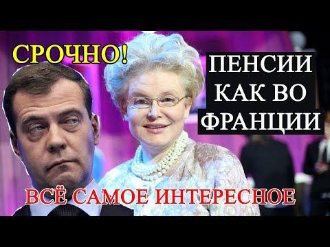 Малышева и пенсии в России Хотим, как во Франции