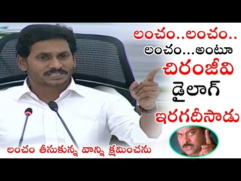 AP CM YS Jagan Mohan Reddy Spuer Speech on Corruption at Collectors Meeting