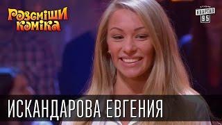 Рассмеши Комика, сезон 9, выпуск 4, Искандарова Евгения, г. Кемерово.