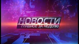 Новости. Главное за неделю 16.10.2017