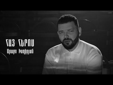 Արաբո Իսպիրյան - Հայ հերոս