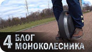 Моноколесо #4. Теперь как рыба в воде/В метро с колесом/Каждый день на колесе 34 км