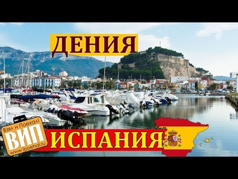 Дения, Коста Бланка. Испания своим ходом. Пляжи, цены на жилье, отдых, еду и транспорт