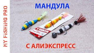 Рыболовная приманка мандула как ее сделать