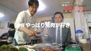 ドラマ24孤独のグルメSeason7#9#10韓国出張編