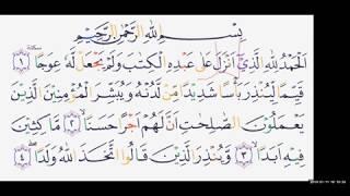 Surau Al Kahfi Ayat 1 10 Kênh Video Giải Trí Dành Cho