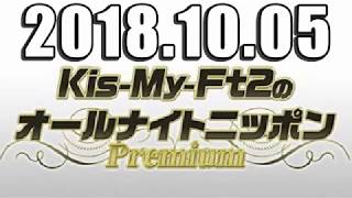 2018.10.05Kis-My-Ft2のオールナイトニッポンPremium2018年10月05日SR-stock3