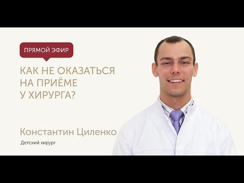 Когда обращаться к детскому хирургу? Детский хирург в Москве