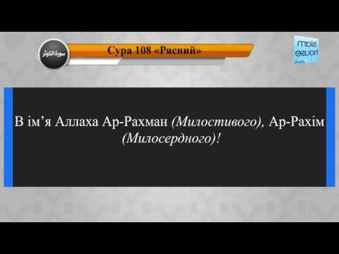 Читання сури 108 Аль-Каусар (Достаток) з перекладом смислів на українську мову (аль-Авси)