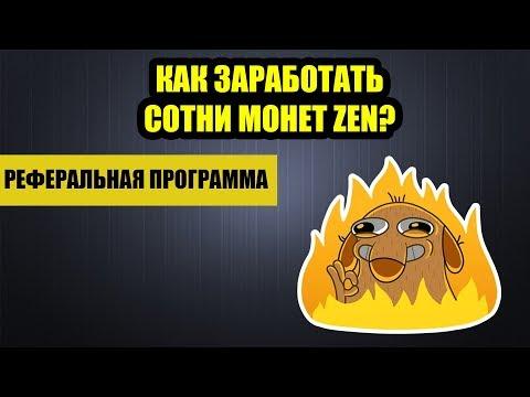 Как заработать много денег на