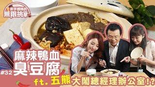 料理123-麻辣鴨血臭豆腐