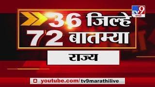 36 जिल्हे 72 बातम्या | 6.30 PM | 21 March 2020 -TV9