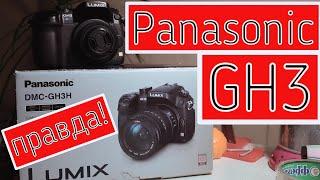 Вся правда Panasonic Lumix GH3 комплект / Финн /