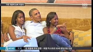 레임덕은커녕 늦복 터진 오바마…인기 비결은? /SBS
