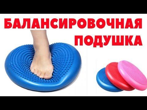 Балансировочная подушка. Массажный балансировочный диск + упражнения!