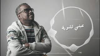 تحميل اغاني الشاب أمير - عيني للنوبة || New 2019 || اغاني سودانية 2019 MP3