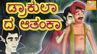 ಡ್ರಾಕುಲಾ ದ ಆತಂಕಾ l Dracula ka atank l Kannada Moral Stories l Kannada Fairy Tales l Toonkids Kannada