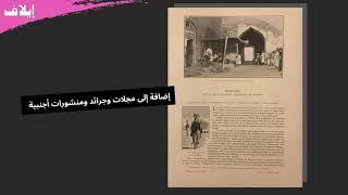 تاريخ عمان الحديث في خزانة باحث