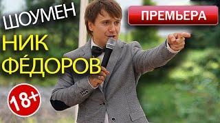Ведущий на Свадьбу НИК ФÉДОРОВ, скоро...