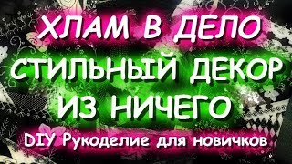 ХЛАМ В ДЕЛО Стильный декор интерьера своими руками Шьем из обрезков Украшаем дом