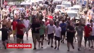 Русские фанаты гоняют англичан по Марселю