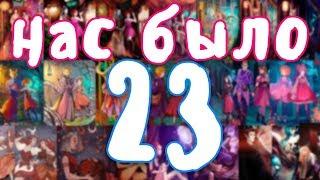 23 Художника объединились и вот что вышло