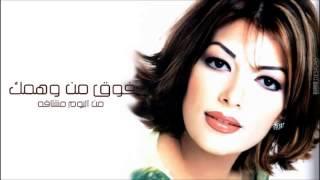 تحميل اغاني Assala - Fo2 Men Wahmak - اصاله - فوق من وهمك.mp3 MP3