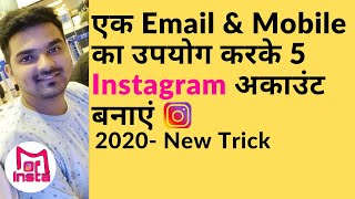 [Hindi] Create multiple Instagram accounts using same mobile number and email -2020| Master of Insta
