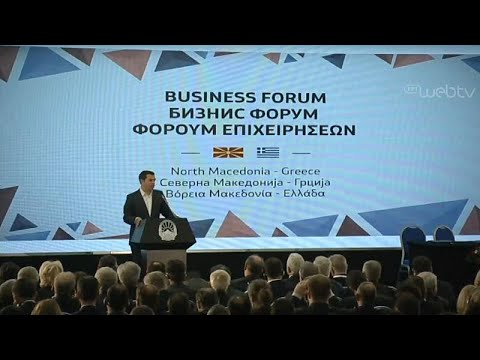 Τσίπρας και Ζάεφ στο επιχειρηματικό φόρουμ των Σκοπίων…