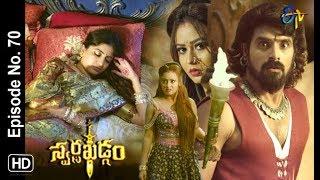 Swarnakhadgam | 2nd March 2019 | Full Episode No 70 | Sanjjanaa Galrani | Poonam Kaur | ETV Telugu
