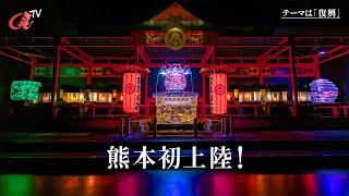 『アートアクアリウム城』熊本2019「熊本初上陸篇篇」CM