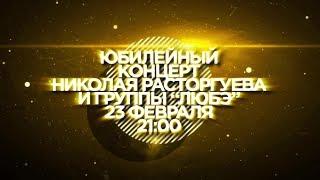 Юбилейный концерт Николая Расторгуева и группы Любэ на Bridge TV Русский Хит