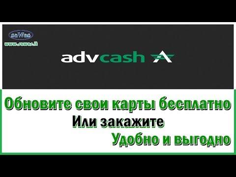 Advanced Cash - Обновите свои карты бесплатно. Или закажите. Удобно и выгодно, 5 Января 2020