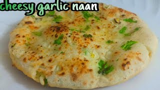 Cheesy Garlic Butter Naan | Naan Without Yeast & Oven Or Tandoor | Cook With Lubna