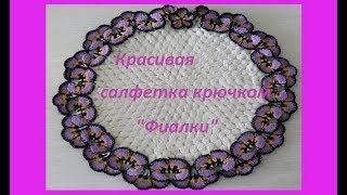 """Салфетка """"Фиалки"""" крючком,crochet napkin (узор """" №164)"""