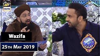 Shan-e-Sehr |Segment | Wazifa | - Mufti Muhammad Sohail Raza Amjadi | 25th May 2019
