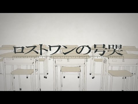 Neru - ロストワンの号哭(Lost One's Weeping) feat. Kagamine Rin
