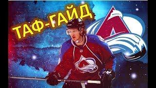 МАККИННОН   Лучшие игроки НХЛ   ТАФ-ГАЙД