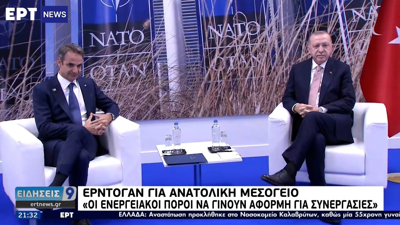 Ελλάδα – Τουρκία: Με το βλέμμα στραμμένο στις 24/6