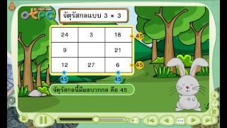 สื่อการเรียนการสอน สนุกกับเกมส์ท้ายบท ตอนที่ 2 ป.3 คณิตศาสตร์